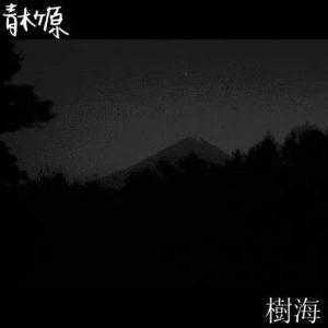 AOKIGAHARA – Jukai  7″ (2nd Hand) 2nd Hand Vinyl EP